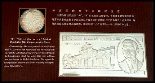 Ltd. Ed. 2001 Commemorative Coin & Medal Album  1911 Chinese Xinhai Revolution.