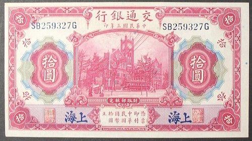 China P118o 10 Yuan AU