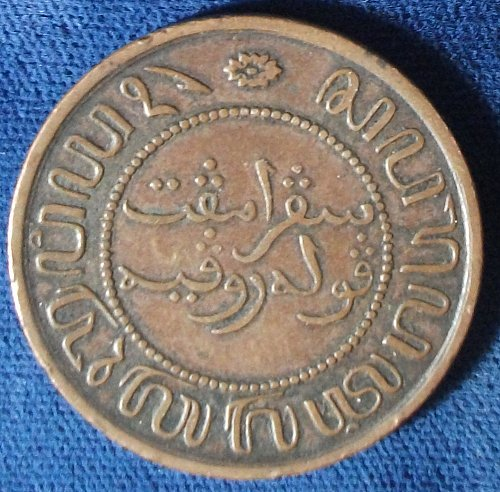 1857 Netherlands East Indies 2 1/2 Cents VF