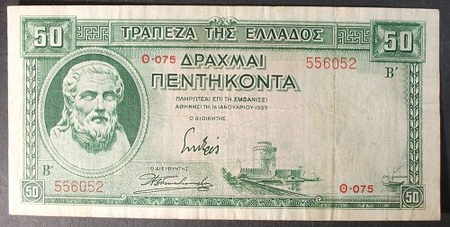 Greece P107a 50 Drachmai Fine