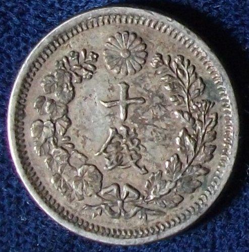 Year 6 (1873) Japan 10 Sen XF