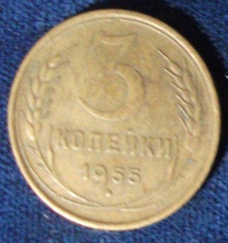 1955 Russia 3 Kopeks VF