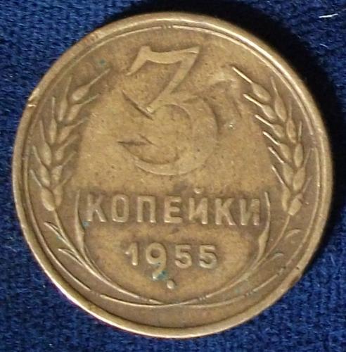 1955 Russia 3 Kopeks VF #2
