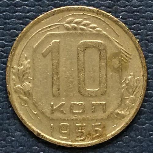 Soviet Russia 1955 = 10 Kopek