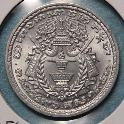 Cambodia 1959 50 sen