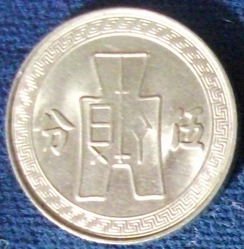 Year 25 (1936) China/REpublic-General Issues 10 Cents AU+