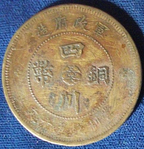 Year 2 (1913) China/Szechuan Province 50 Cash Brass Fine Details