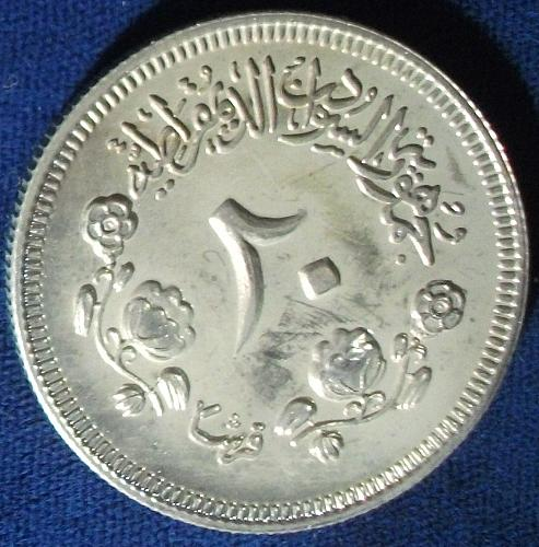 AH1390 (1970) Sudan 20 Ghirsh Proof Mintage 1,646