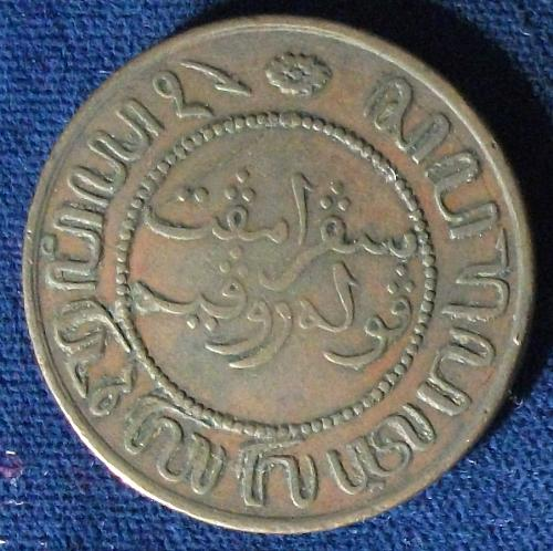 1857 Netherlands East Indies 2 1/2 Cents VF #2