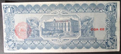 Mexico/Chihuahua S530e Peso VF+