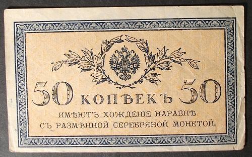 Russia P31a 50 Kopecks VF