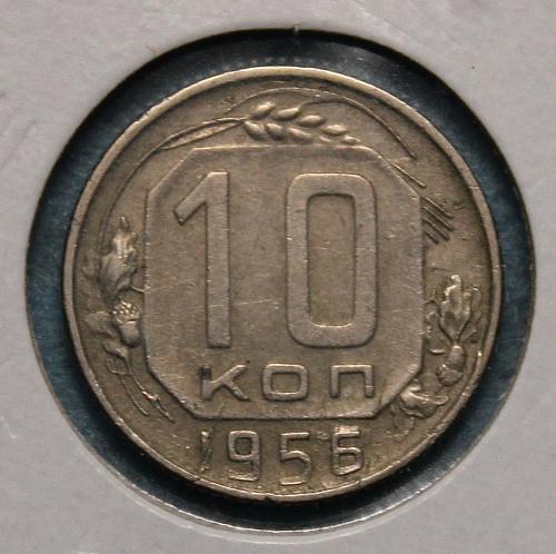 Russia (USSR) 1956 10 kopeks