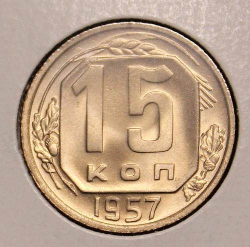 Russia (USSR) 1957 15 kopecks