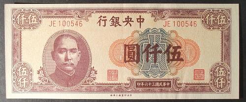 China/Republic P311 5000 Yuan XF