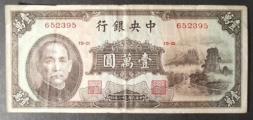 China/Republic P214 10000 Yuan Fine+