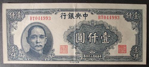 China/Republic P298 1000 Yuan XF