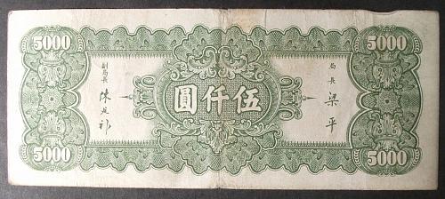China/Republic P312 5000 Yuan Fine+