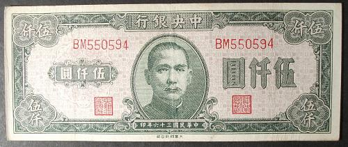 China/Republic P313 5000 Yuan VF