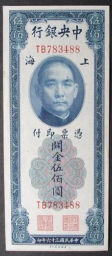 China/Republic P335 500 Customs Gold Units VF++