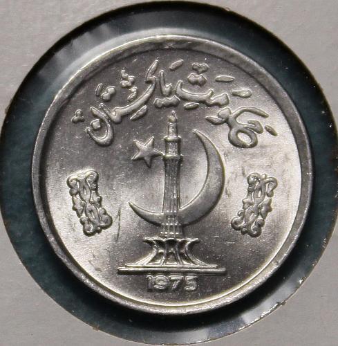 Pakistan 1975 1 paisa