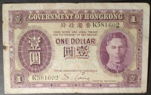Hong Kong P312 Dollar VG