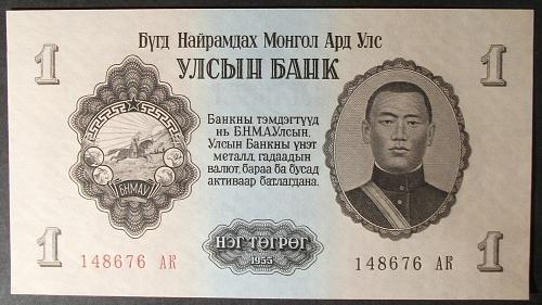 Mongolia P28 Tugrik AU