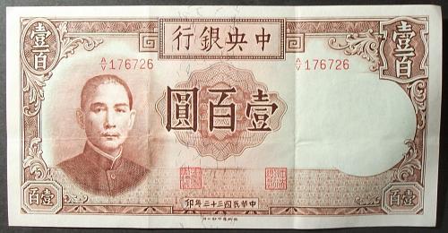 China/Republic P256 100 Yuan XF