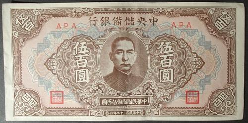 China/Puppet Banks J24b 500 Yuan VF++