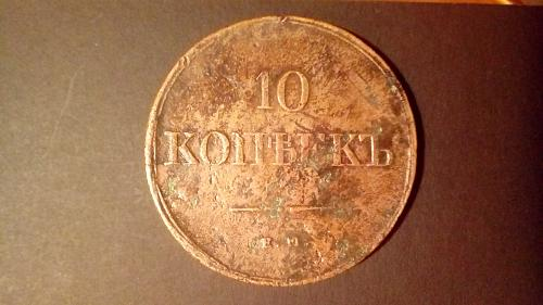 1836 10 Kopeks Russia