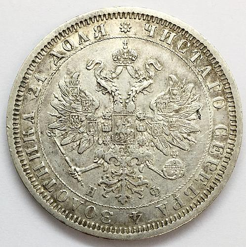 1878 Russia Rouble