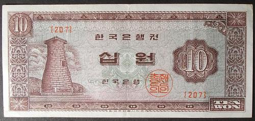 South Korea P33e 10 Won VF+