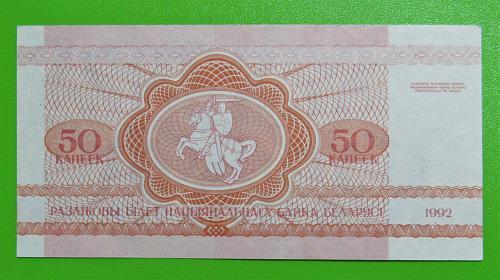 1992 Belarus 50 Kaneek Banknote - Crisp Uncirculated
