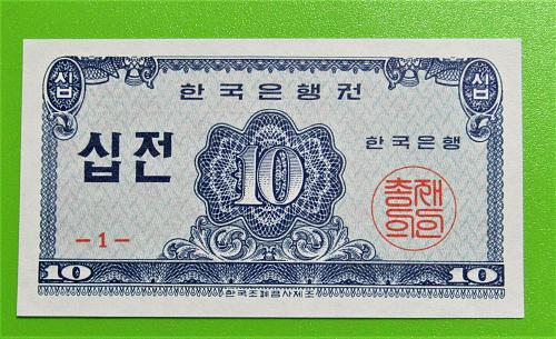 1962 Bank of Korea 10 Jeon Banknote - Crisp Uncirculated