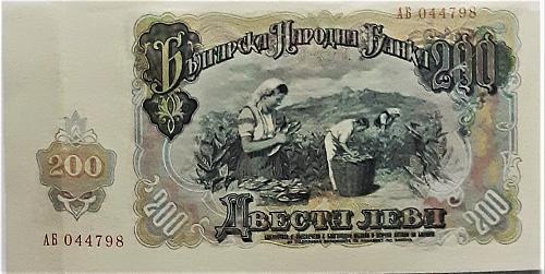 BULGARIA 1951 200 LEVA WORLD PAPER MONEY