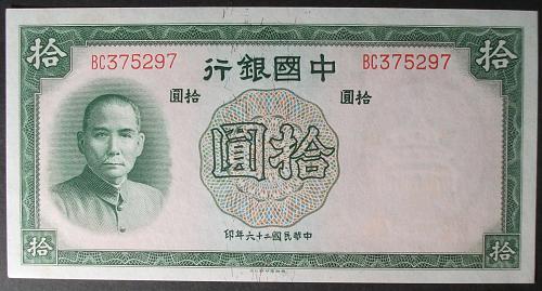 China/Republic P81 10 Yuan UNC62