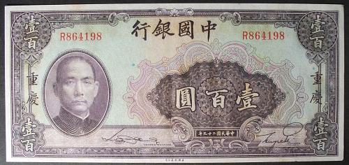 China/Republic P88b 100 Yuan Net XF