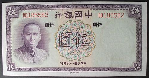 China/Republic P80 5 Yuan UNC60