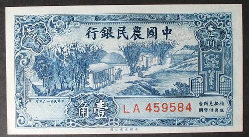 China/Republic P461 10 Cents UNC63
