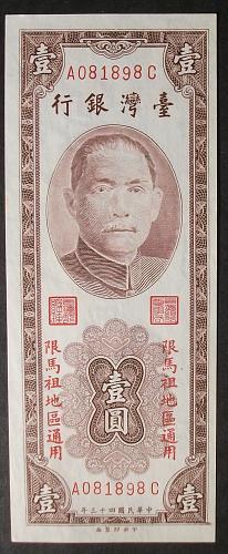 China/Taiwan R119 Yuan UNC60