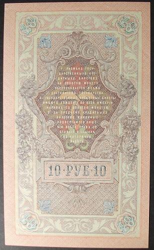 Russia P11c 10 Rubles UNC63