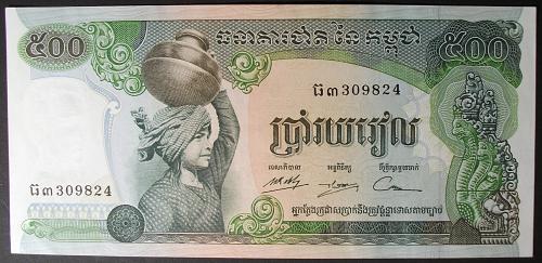 Cambodia P16d 500 Riels UNC63