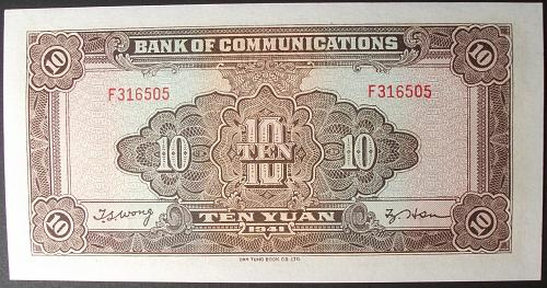 China/Republic P159a 10 Yuan UNC63