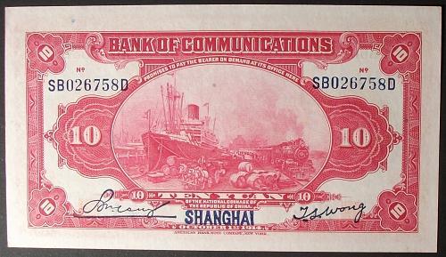 China/Republic P118q 10 Yuan UNC63