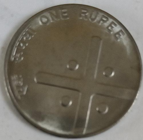 2005 India Hyderabad one Rupee EF