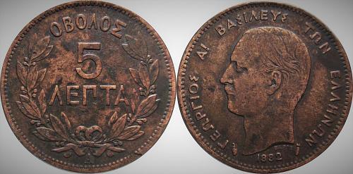 Greece 1882 A 5 Lepta  (Large A mint mark) 0306
