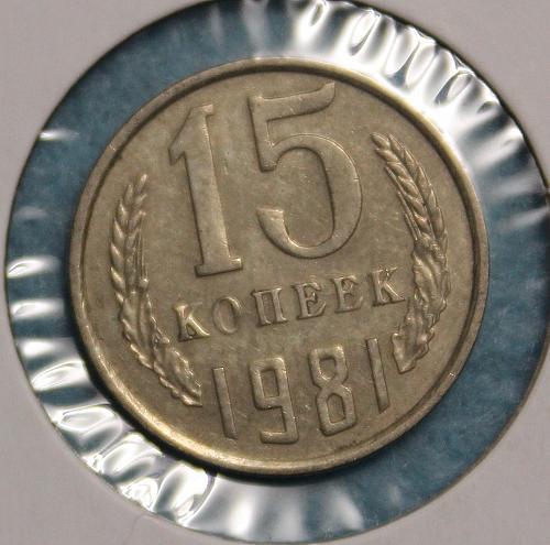 Russia (U.S.S.R.) 1981 15 kopeks