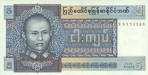 Burma (Myanmar) 5 Kyats 1973 P-57 UNC