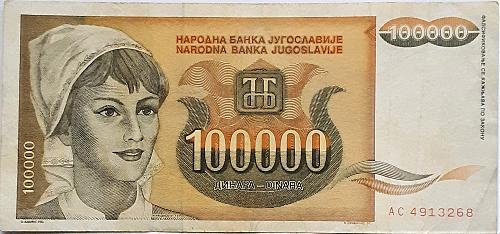 YUGOSLAVIA 100,000 DINARA 1993 WORLD PAPER MONEY