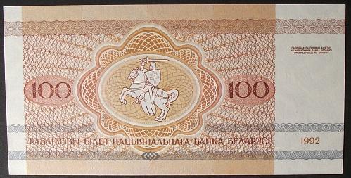 Belarus P8 100 Rublei UNC64