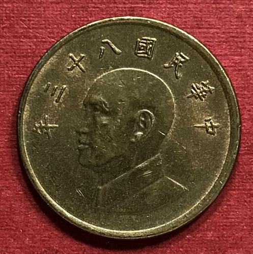 Taiwan 1994 = 1 Yuan [#1]